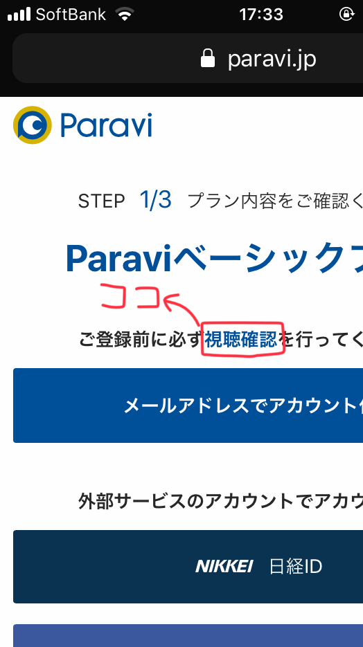 Paravi視聴確認
