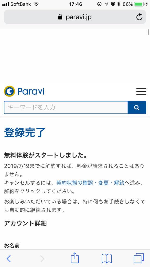 Paravi登録完了画面
