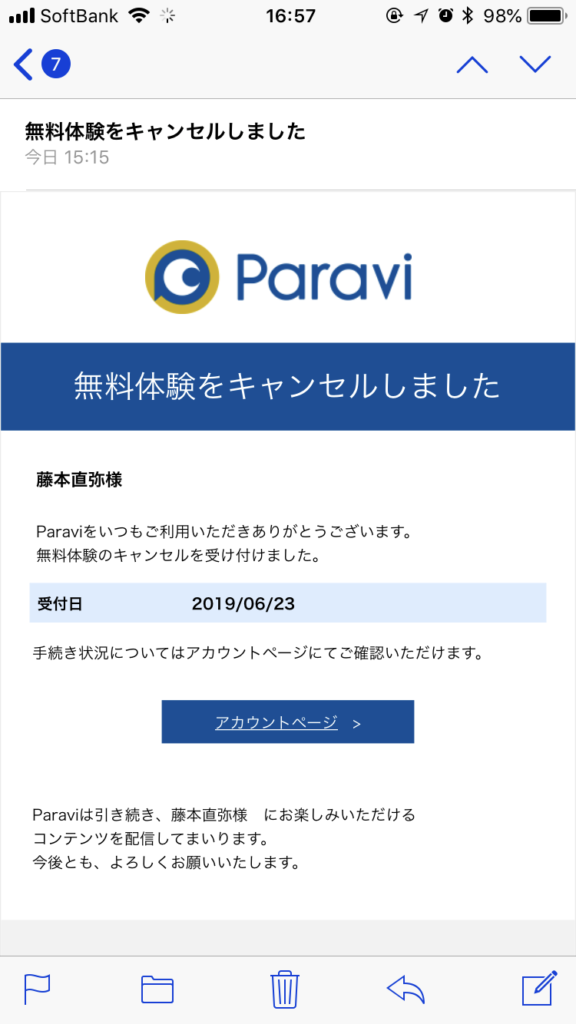 Paravi解約メール