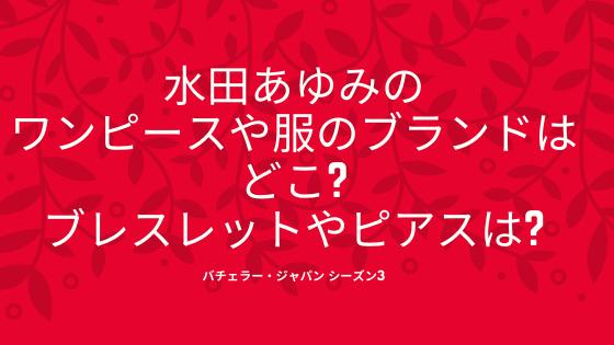 あゆみ 水田